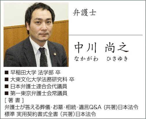 弁護士 中川尚之