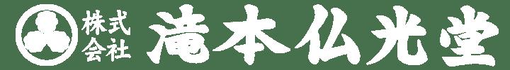 滝本仏光堂