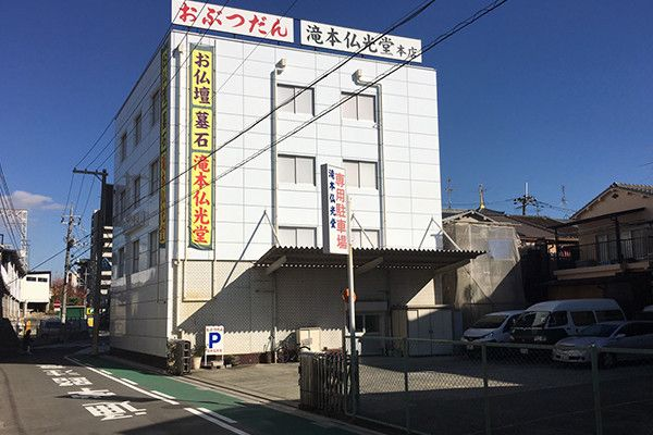 滝本仏光堂 第二展示場