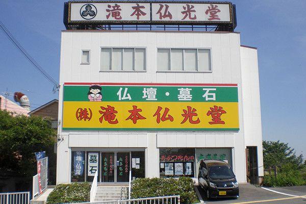 滝本仏光堂 枚方店