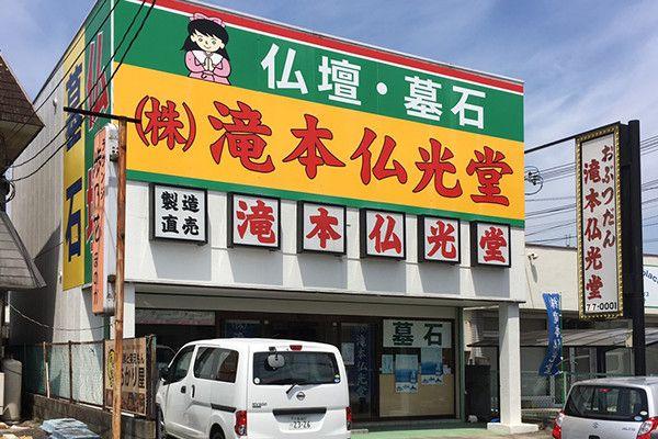 滝本仏光堂 香芝店