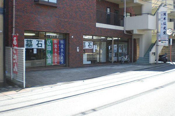 滝本仏光堂 木津店