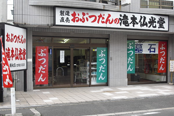 滝本仏光堂 鴻池店