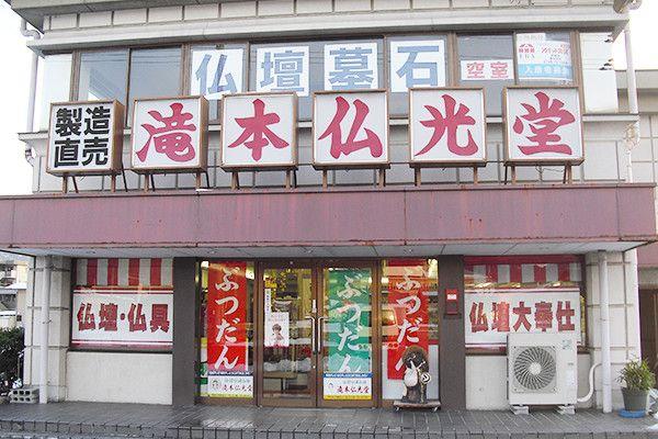 滝本仏光堂 甲西店