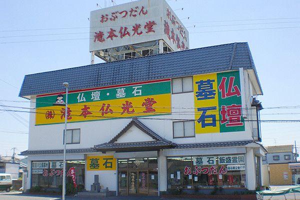 滝本仏光堂 巣本店