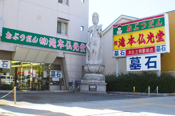 滝本仏光堂 太子橋店