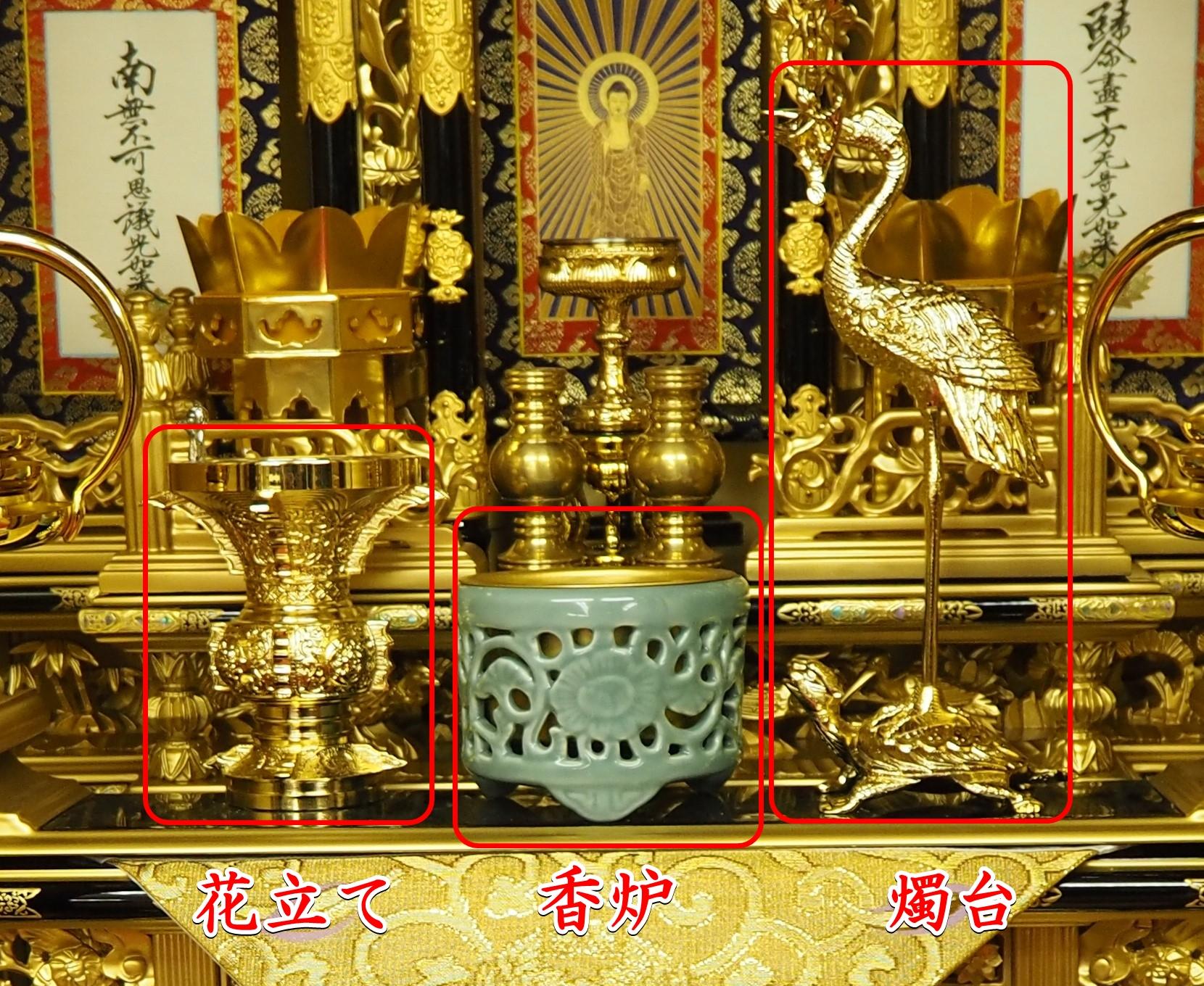 浄土 真宗 仏壇 飾り 方